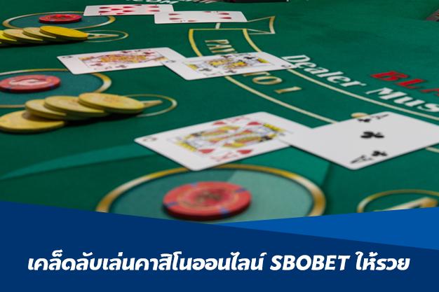SBOBET เป็นอีกหนึ่งสิ่งที่น่าลงทุน