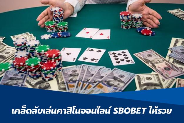 เล่นคาสิโนกับ SBOBET ให้สร้างเงินมหาศาล
